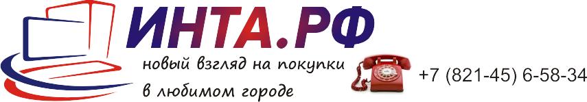 Интернет магазин ИНТА.РФ